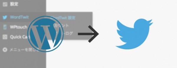 WordPressからTwitter